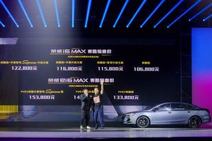 高端序列作 荣威i6 MAX/荣威ei6 MAX上市售10.68万起