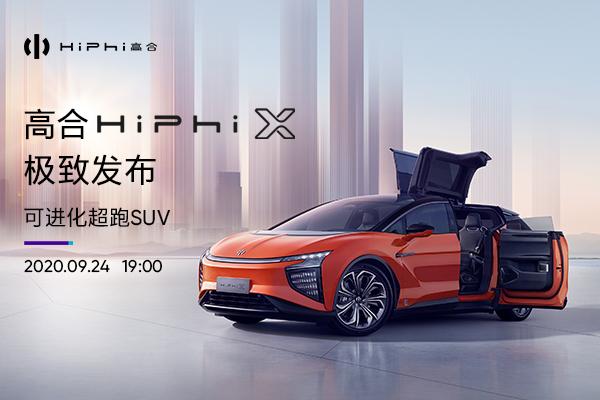 可进化超跑SUV 高合HiPhi X 极致发布会