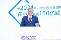 押宝中国市场,大众集团将在中国投资150亿发展电动化