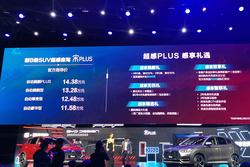 唐和宋之间加个塞 宋PLUS燃油版售价11.58万起