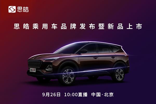 思皓乘用车品牌发布暨新品上市