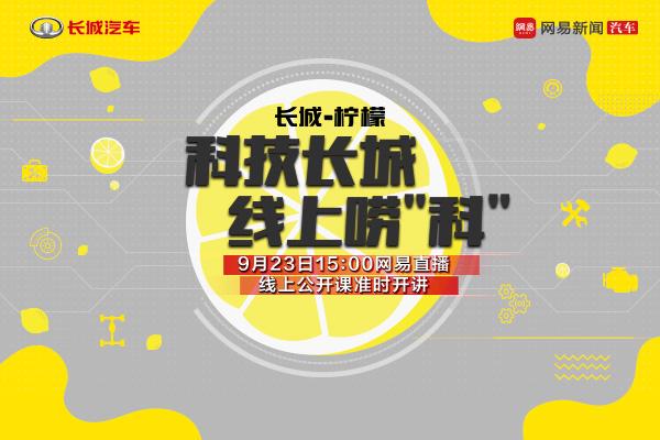 """【长城·柠檬】科技长城,在线唠""""科"""""""