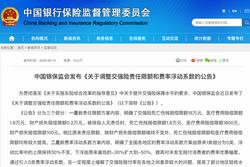 9月19日实施/车主需知 中国银保监会发布交强险新公告
