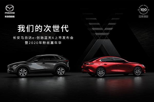 长安马自达e-创驰蓝天X上市发布会暨2020年粉丝嘉年华