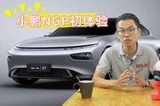 小鹏NGP:自动超车就像老司机!比特斯拉NOA更好用!