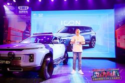 年轻大不同,吉利发布ICON男生&女生版两款车型