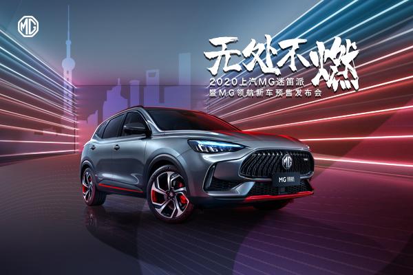 无处不燃 MG领航预售发布会暨上汽MG·东岸迷笛派