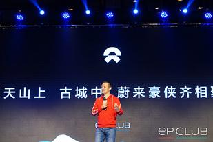 蔚来ep CLUB多项重磅消息公布:下周五推出100度电池方案