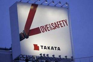 何时是个头? 高田再曝安全带隐患/召回或涉200万辆车