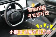 真好用!小鹏全语音车载系统,专注开车,只动口不动手!