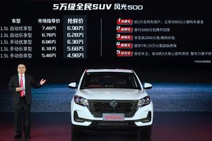 来自紧凑型SUV的降维打击 风光500上市售5.48-7.48万元