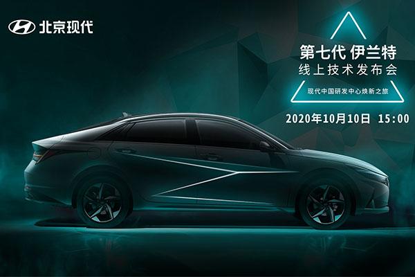 北京现代第七代伊兰特线上技术发布会