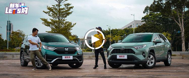 名媛拼丝袜我拼车,本田CR-V、丰田RAV4选哪个?