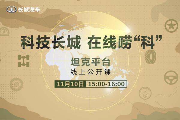 """科技长城 在线唠""""科""""坦克平台线上公开课"""