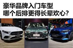 三辆豪华品牌入门车,谁的后排更能说服父母?