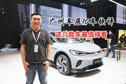 除新奥迪A3L/ALLION和零跑C11,广州车展还有这些必看新车