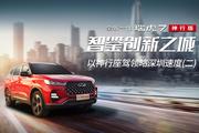 全新一代瑞虎7神行版领略深圳速度(二):科技护航篇