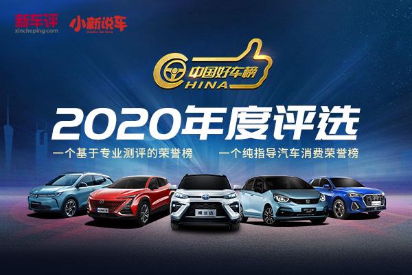 中国好车榜·2020年度评选揭晓