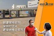 电动之路:新能源车热销 深圳人是真的爱还是另有隐情?