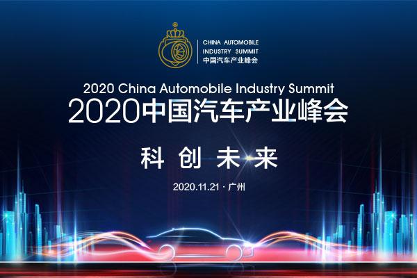 2020中国汽车产业峰会 • 科创未来