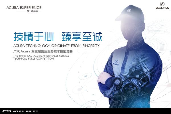 广汽Acura第三届售后服务技术技能竞赛总决赛
