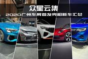 奥迪全新A3领衔出演,2020广州车展首发新车一文看全