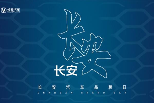 长安·长安——长安汽车品牌日