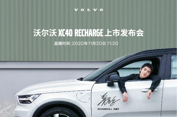 沃尔沃XC40 RECHARGE上市发布会
