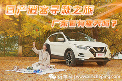 日产逍客寻秋之旅:广东也有秋天吗?