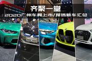 坦克300/宝马2系轿跑领衔 广州车展上市/预售新车大汇总