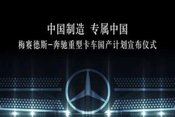 强强再联手/高端欧卡的中国路 戴姆勒将与福田合作