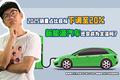 """电动车十问第6期:2025年目标下调,新能源车""""失宠""""了?"""