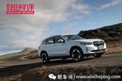 中国生产面向全球,零百6.8s+后驱的宝马iX3开起来带感吗?