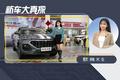 探店欧尚X5:这款年轻运动的小车爆单了?等车一个月!