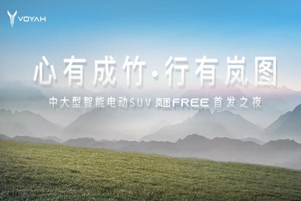 续航860公里 中大型智能电动SUV岚图FREE首发之夜