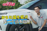 这台1.6T+三电机的合资插电SUV,能干过唐DM吗?