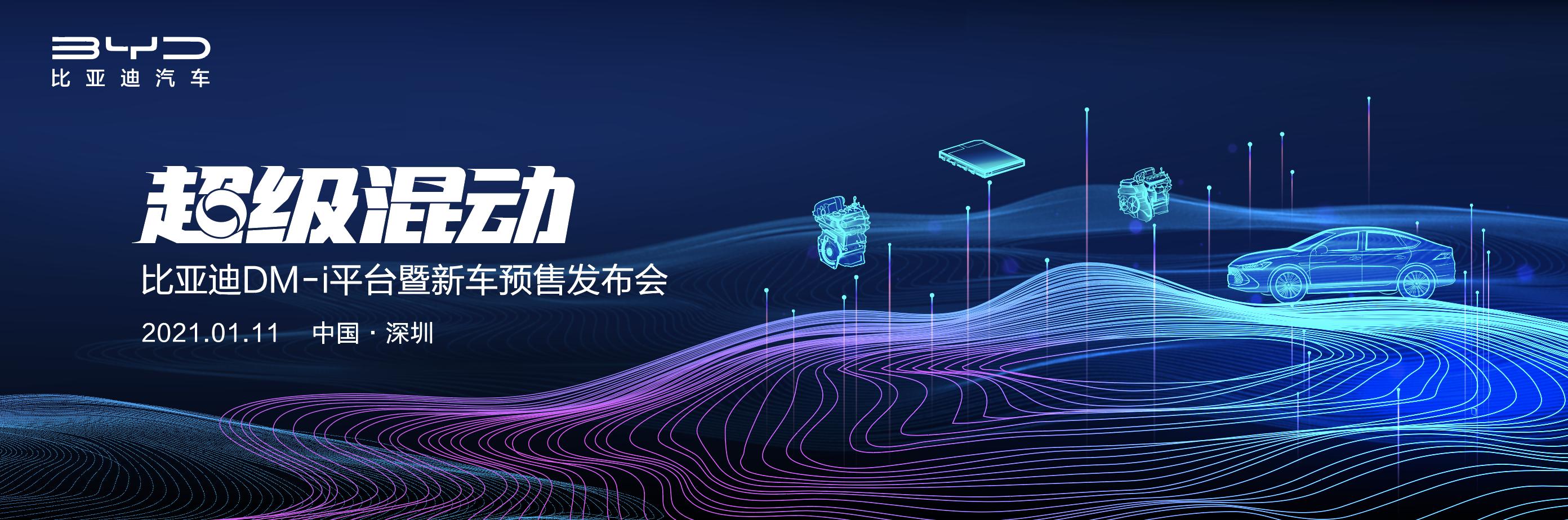超级混动-比亚迪DM-i平台暨新车预售发布会 邀您共同见证