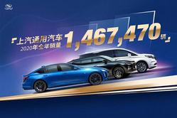 上汽通用2020销量:多矩阵齐头并进,全年销量达146万辆