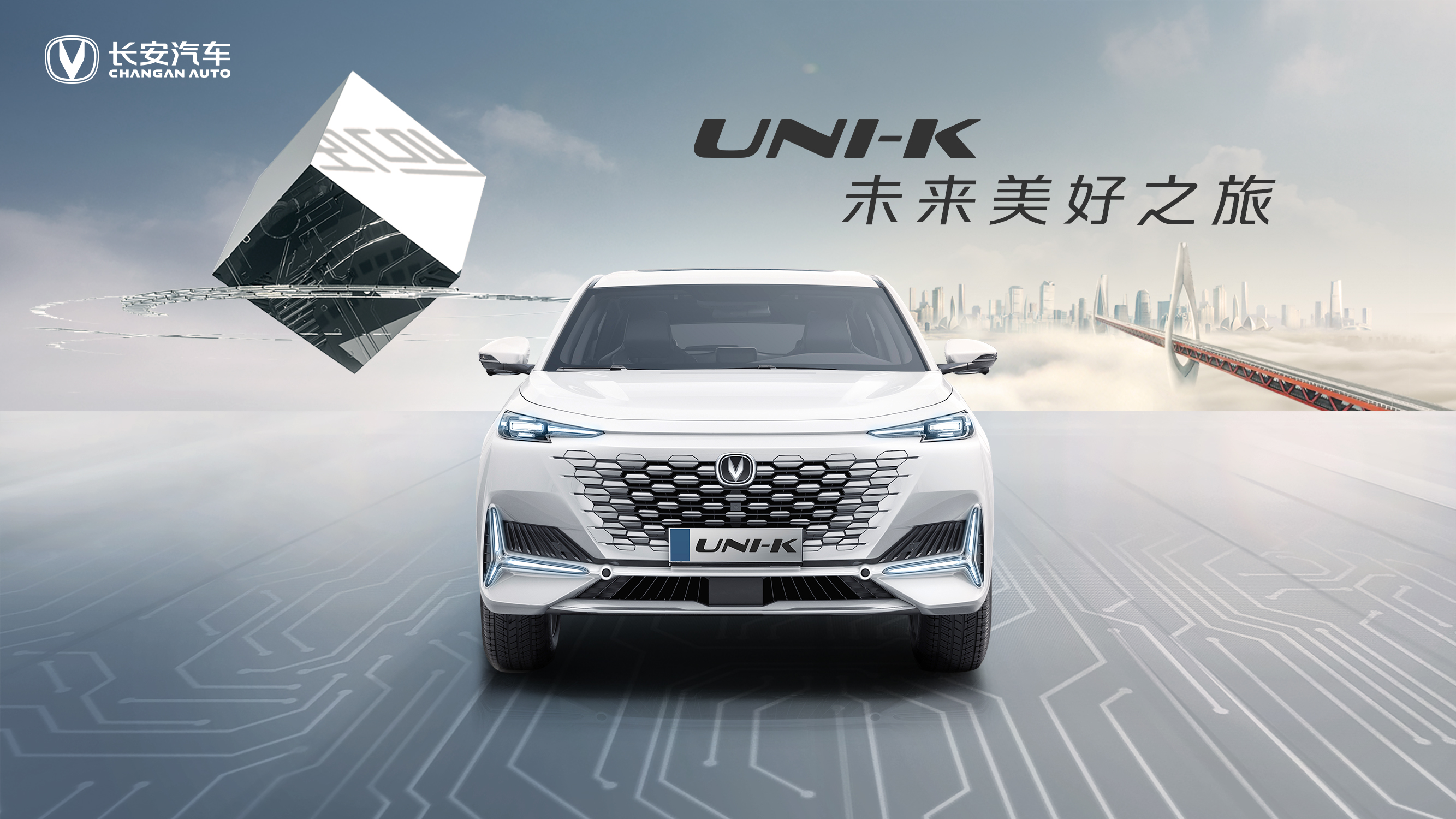 UNI-K未来美好之旅【沟通美好】