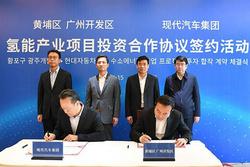 现代在广州设氢燃料电池公司 2022年下半年投入量产