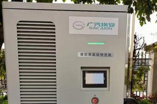 8分钟充满80%不是梦?广汽埃安600kW超级充电桩曝光