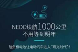 1000km不用等明年,广汽埃安发布石墨烯基超级快充电池
