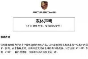 新保时捷911 GT3或不会进入国内,但这可能还不是最糟糕的