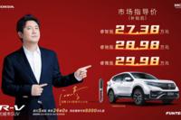 本田系首款插混 东风本田CR-V锐混动e+售27.38万起