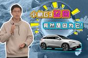 电动车十问:小鹏G3召回竟然是因为它!