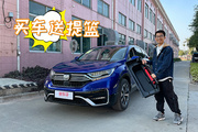 CR-V插混:买发动机不仅送车,还送你大电池和大提篮