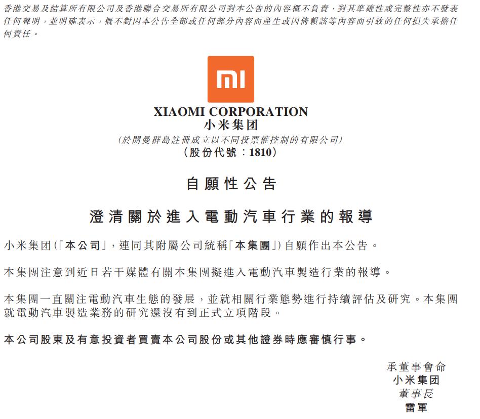 小米集团发布澄清公告 电动车制造业务尚未立项