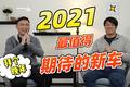 社论32:聊聊2021年我们最想试的新车