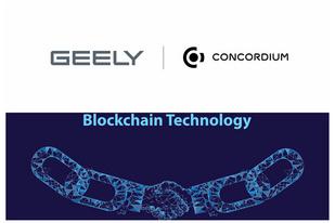 进军区块链服务领域 吉利控股与Concordium设合资公司