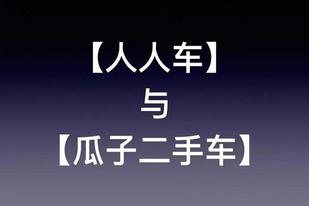 """""""行业领军者"""",瓜子二手车因虚假宣传判赔付人人车100万"""